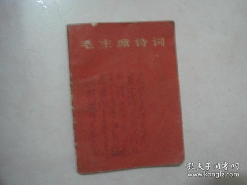 毛主席诗词(64开红平装本,有毛像)(72954)