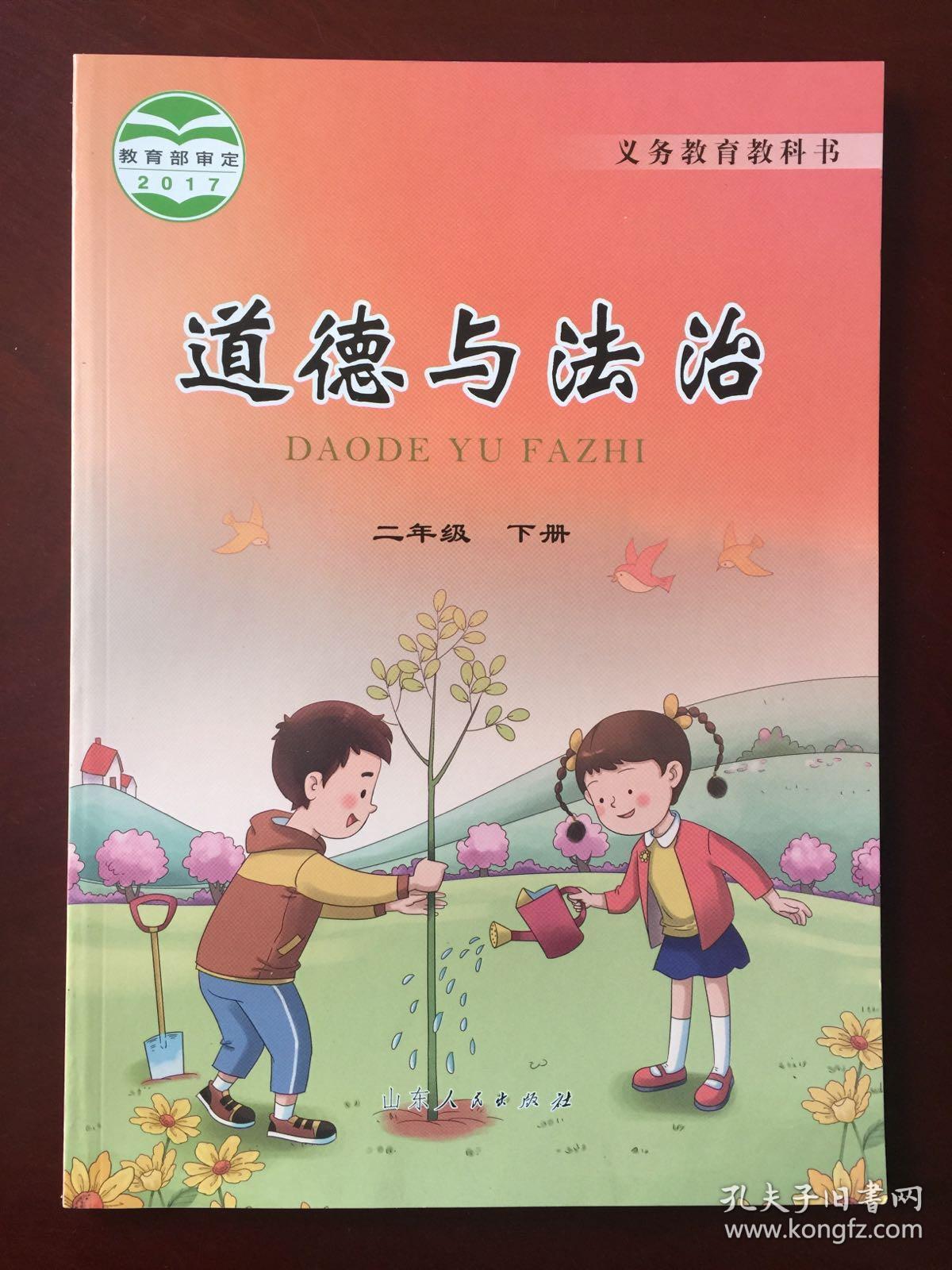 义务教育教科书道德与法治教师教学句式七下册用书年级v教学教学设计格式图片