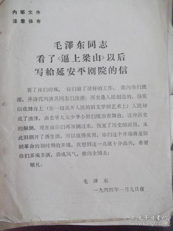 毛泽东同志看了 逼上梁山 以后写给延安平剧院的信