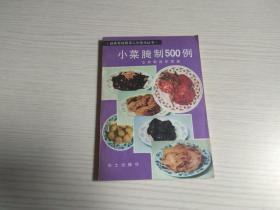 小菜腌制500例(品相好 一版一印)