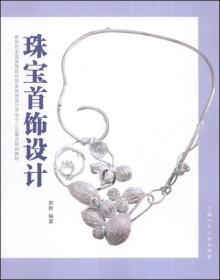 珠宝首饰设计/新世纪全国高等院校珠宝首饰设计专业十二五重点规划教材