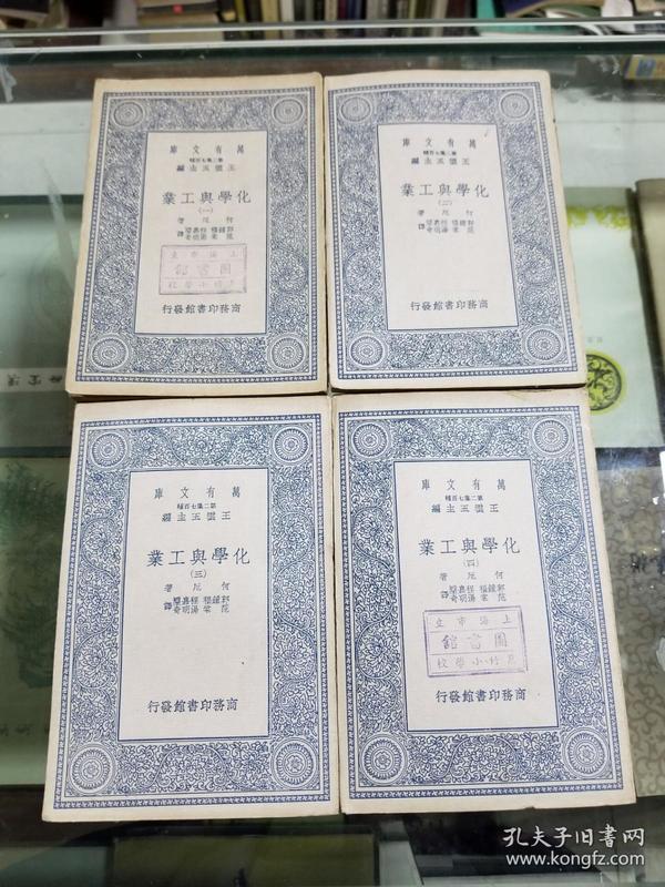 万有文库--化学与工业(全四册) 民国二十六年初版