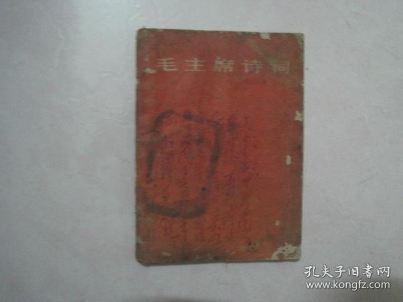 毛主席诗词(64开红平装本,有毛像)(72953)