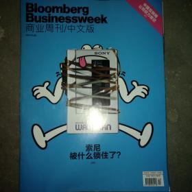 商业周刊 中文版 2011.11.25索尼被什么锁住了