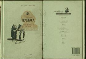 莎士比亚剧本插图珍藏本-威尼斯商人(精装本)