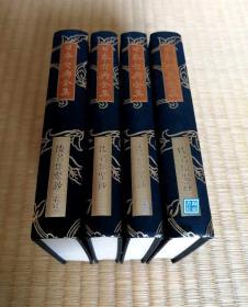 【倭名类聚钞(精装全4册)】刻本影印+索引   正宗敦夫编纂  现代思潮社1978年 和名类聚钞 倭名类聚抄