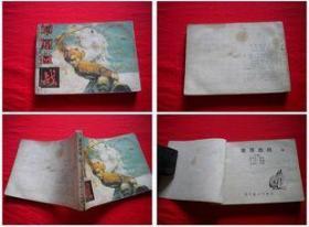 《草原血战》下册,辽美1985.5一版一印,872号,连环画