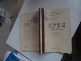 大学语文 2016年陕西省普通高等学校优秀教材  正版