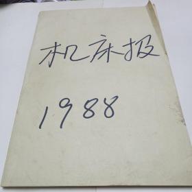 机床报。(合订本)1988