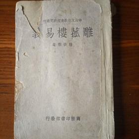 中山文化教育馆研究丛刊:雕菰楼易义