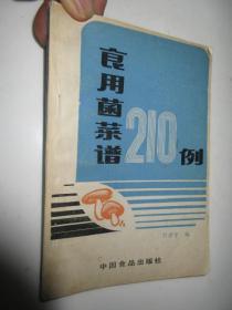 食用菌菜谱210例
