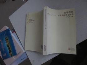 高等教育质量保障体系研究 签赠本