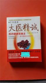 大医精诚 中央电视台《中华医药》栏目组 著 上海科学技术文献出版社 9787543930650