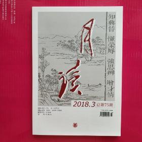 《月读》(2018年第3期 总第75期)中华书局出版