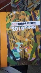 二手正版2012新疆青少年出版社 图书书目