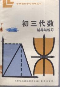 中学理科学习指导丛书.初三代数辅导与练习1984年1版1印