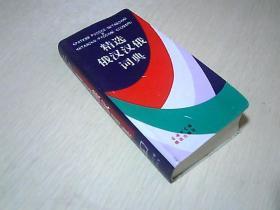 精选俄汉汉俄词典
