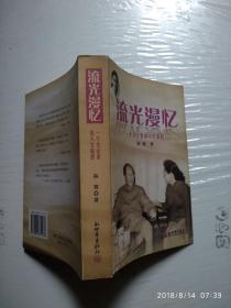 流光漫忆:一个女记者的人生旅程 作者陈寰签赠钤印本