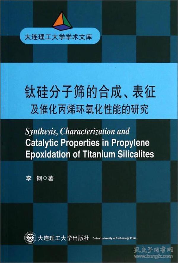 大连理工大学学术文库:钛硅分子筛的合成表征及催化丙烯环氧化性能的研究