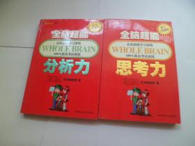 全脑超能学习风暴系列7:全脑超能思考力+全脑超能学习风暴系列2:全脑超能分析力【2册合售】