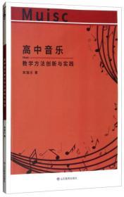 高中音乐教学方法创新与实践