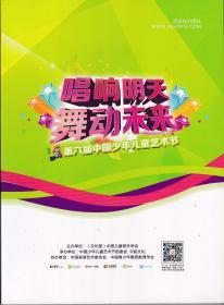 唱响明天舞动未来.中国少年儿童艺术节[第2015期]——画册