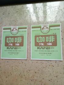 咖啡汽酒 (2个合售)