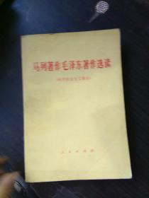 马列主义毛泽东著作选读 科学社会主义部分