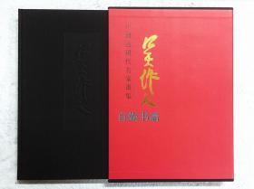 中国近现代名家画集.吴作人(锦绣版,2007年改版一刷,布面精装+函套)