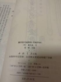 正版董其昌书金刚经 无缺字本{董其昌,又称董文敏董香光}