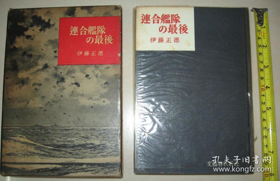 1956年日文原版  侵华史料 研究二战时的太平洋海战   伊藤正德著《联合舰队的覆灭》