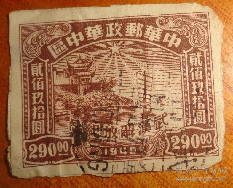 邮票:1949年、中华邮政华中区----武汉解放纪念、面值290元、有邮戳、销票
