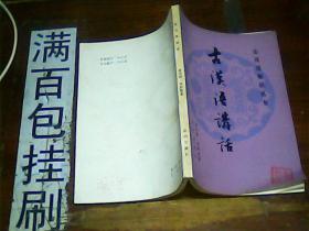 古汉语讲话