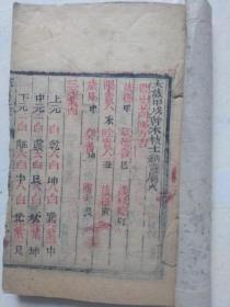 朱墨 套印阴阳 五行        钦定协纪辨方书卷  35  36一厚册。