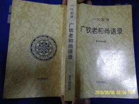 一代高僧---广钦老和尚语录