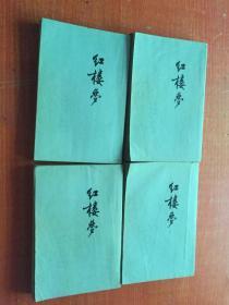 红楼梦 1-4全四册 竖排繁体