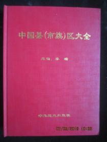 【史料】2011年一版一印: 中国县(市旗)区大全