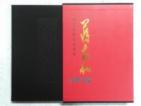 中国近现代名家画集.蒋兆和(锦绣版,2007年改版一刷,布面精装+函套)