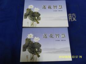 莲花智慧  1.2.  二册合售  白玛喜饶著  (上师开示.....) 大32开横幅