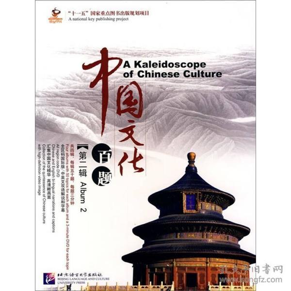 中国文化百题(第2辑)