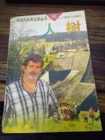 人树(1997年1版1印,印6000册)