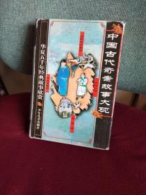 中国古代奇案故事大观   (130个故事)