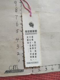 毛主席语录 照片书签  微型小书签