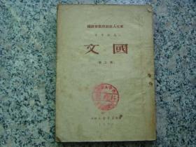 高级中学----国文-----第二册(1950初版,印800册。)