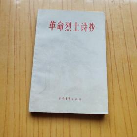 革命烈士诗抄【版画人物插图】