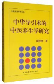 中华导引术的中医养生学研究/中国体育博士文丛