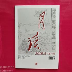 《月读》(2018年第5期 总第77期)中华书局出版