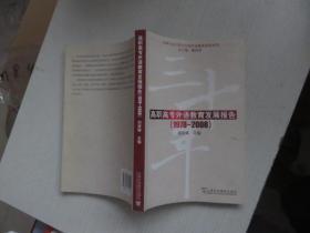 高校外语专业教育发展报告:1978-2008.