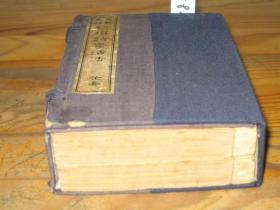 铜版印刷 《新撰诗学活法》 1函2册全