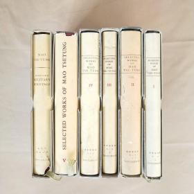 毛泽东选集(英文版 第一、二、三、四、五卷+毛泽东军事文选 硬精装 有外盒)6本合售